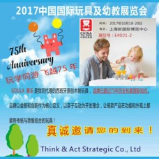 2017 China Toy & Juvenile Products Association
