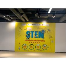 「STEM創快樂社區日」