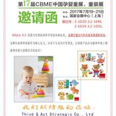 CBME Shanghai Fair